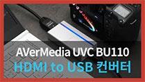 BJ에게 추천하는 휴대용 캡쳐보드! AVerMedia UVC BU110 리뷰!
