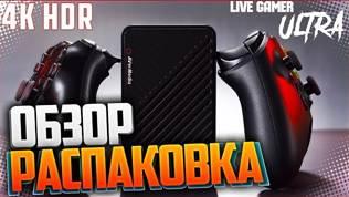 4K HDR КАРТА ВИДЕОЗАХВАТА UNBOXING Live Gamer ULTRA (GC553)