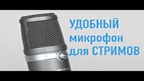 AverMedia Godwit 310 - конденсаторный USB - микрофон для стримов