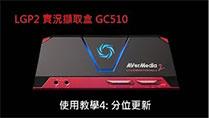 LGP2 實況擷取盒GC510_使用教學4: 分位更新