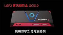 LGP2 實況擷取盒GC510_使用教學2: 免電腦錄製