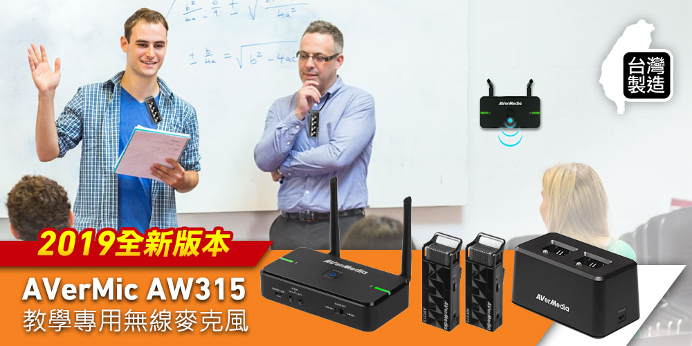 AVerMic AW315教學專用無線麥克風